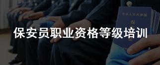 保安员职业资格等级bob体育app官方网