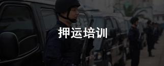 押运bob体育app官方网