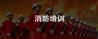消防bob体育app官方网