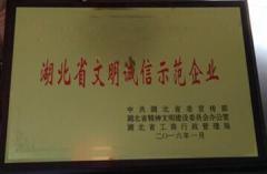 湖北省文明诚信示范企业