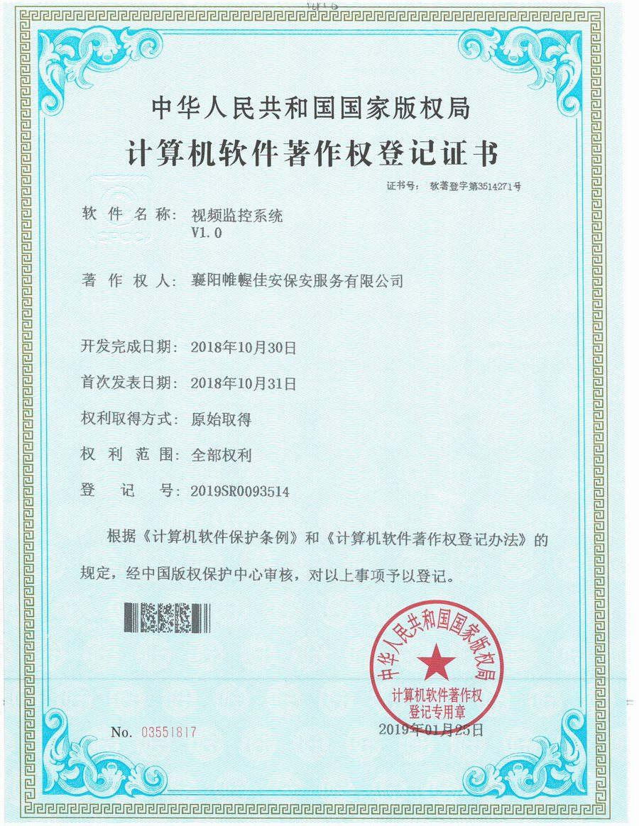 计算机软件著作权登记证书-视频监控系统